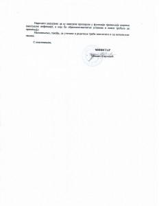 Preporuka Ministarstva_0002